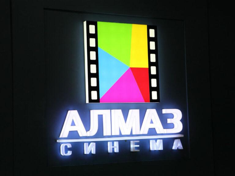 Объемные буквы АЛМАЗ световые