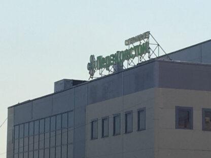 Крышная установка буквы Перекресток
