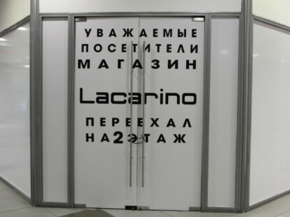 Надписи на двери павильона, фото