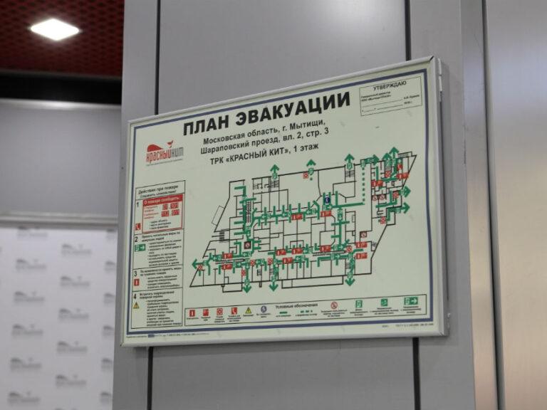 Табличка план эвакуации фото