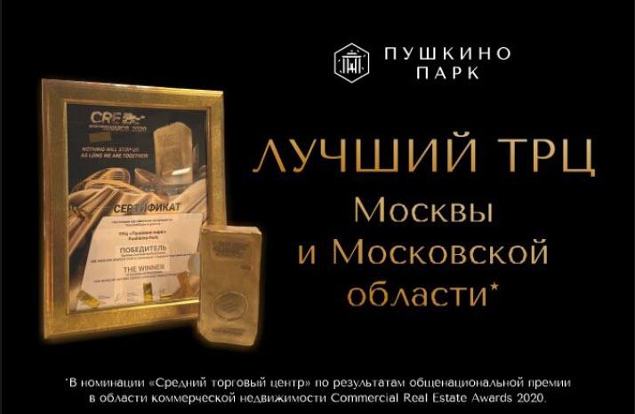 ТРЦ Пушкино Парк победитель