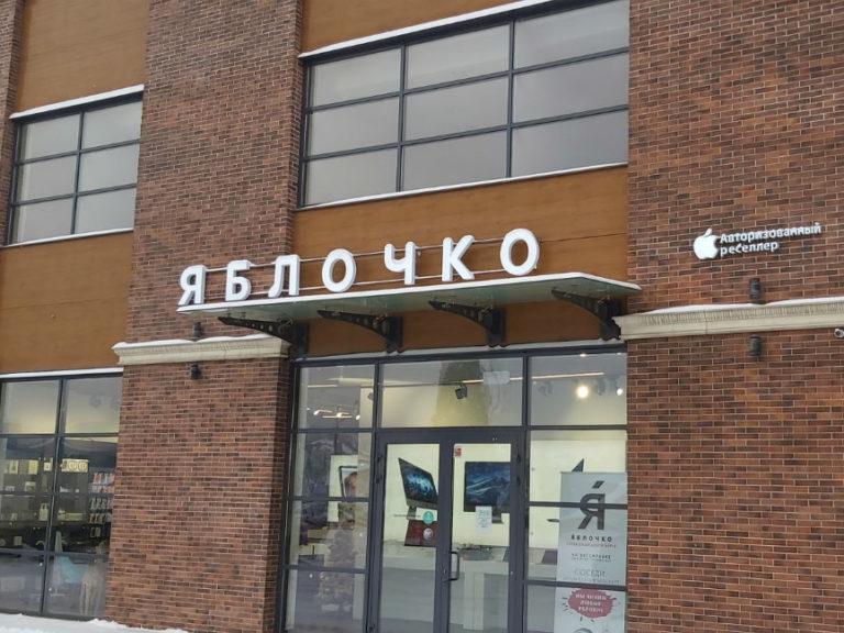 yablochko 2