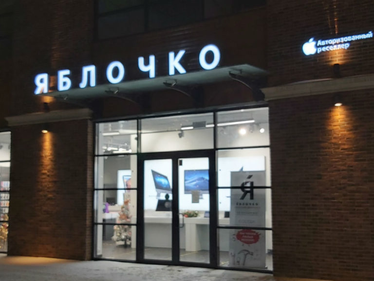 yablochko 4