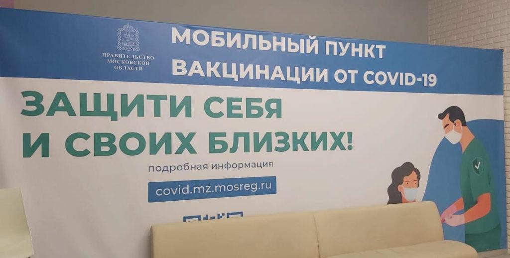 Баннер для пункта вакцинации, фото