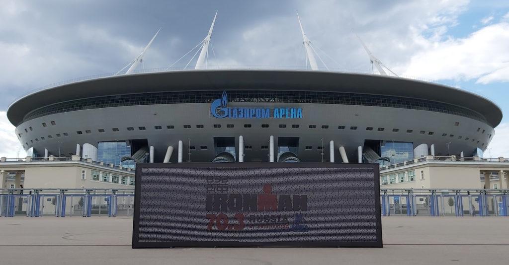 Стадион Газпром