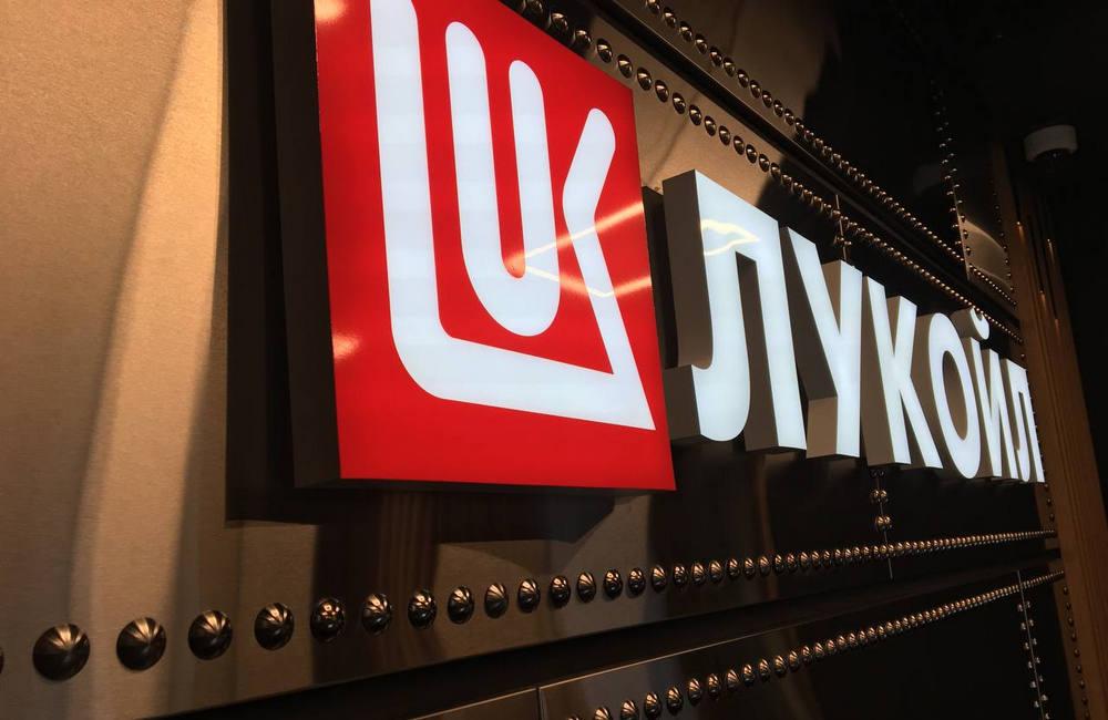 Логотип Лукойл в музее, фото